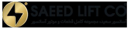 شرکت آسانسور سعید ® SAEED LIFT CO LTD